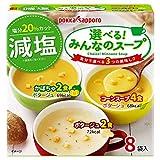 ポッカサッポロ 選べる!みんなのスープ 減塩アソート 8食入×5個