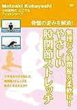 【Amazon.co.jp限定】骨盤の歪みを解消! 無理なく股関節を柔軟に!やさしい股関節ストレッチ [DVD]
