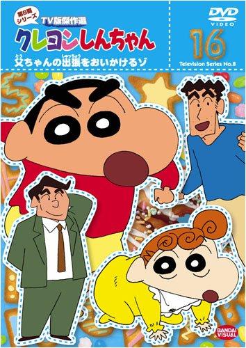 DVD                クレヨンしんちゃん TV版傑作選 第8期シリーズ Vol.16 父ちゃんの出張をおいかけるゾ