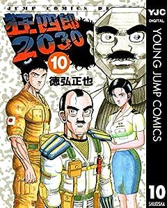 狂四郎2030 10 (ヤングジャンプコミックスDIGITAL)
