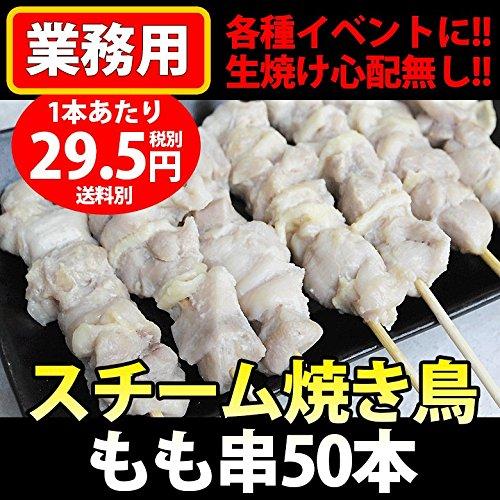 スチーム焼鳥もも串 27g x 50本 【冷凍】/(3箱)