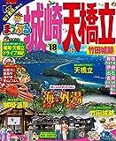 まっぷる 城崎・天橋立 竹田城跡'18 (マップルマガジン 関西 11)