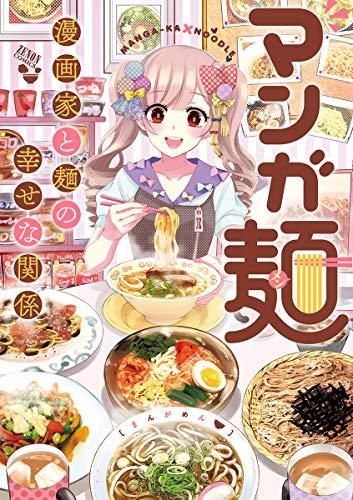 [画像:マンガ麺 (ゼノンコミックス)]