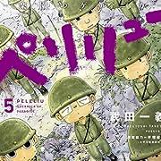 ペリリュー ─楽園のゲルニカ─ 5 (ヤングアニマルコミックス)
