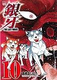 銀牙~THE LAST WARS~(10) (ニチブンコミックス)
