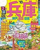 るるぶ兵庫 神戸 姫路 但馬'18 (るるぶ情報版(国内))