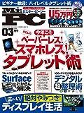 Mr.PC (ミスターピーシー) 2016年 3月号 [雑誌]