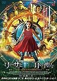 リーザと十二月の神々 [DVD]