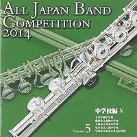 全日本吹奏楽コンクール2014 Vol.5<中学校編V>