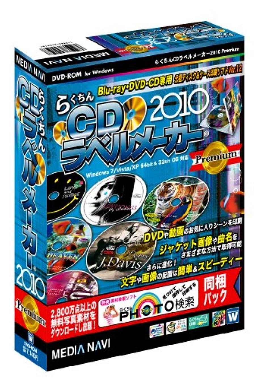 切断する週間接続されたらくちんCDラベルメーカー2010 Premium