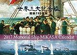 2014 記念艦 三笠 カレンダー 2017 Memorial Ship MIKASA Calendar