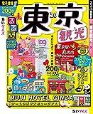 るるぶ東京観光20' ちいサイズ (るるぶ情報版国内小型)