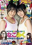 漫画アクション No.18 2017年9/19号 [雑誌]