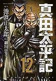 真田太平記 コミック 1-12巻セット