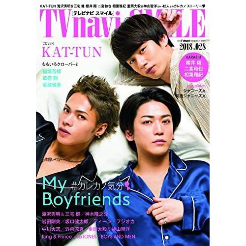 TVnavi SMILE vol.28(テレビナビ首都圏版増刊)2018年5月号