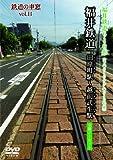 福井鉄道 田原町駅〜越前武生駅 (鉄道の車窓vol.11) [DVD]