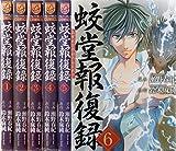 蛟堂報復録 コミック 1-6巻セット (アルファポリスCOMICS)