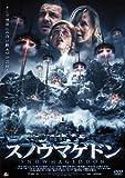 スノウマゲドン[DVD]