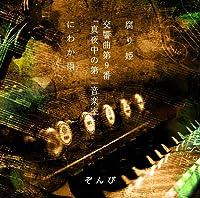 腐り姫[初回限定盤B]