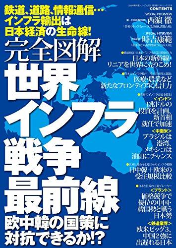 完全図解 世界インフラ戦争最前線 (廣済堂ベストムック275号)