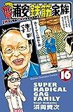 毎度!浦安鉄筋家族 16 (少年チャンピオン・コミックス)