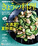 NHK きょうの料理 2018年 8月号 [雑誌] (NHKテキスト)