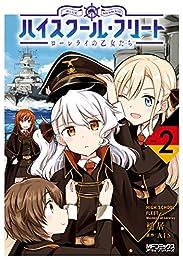 ハイスクール・フリート ローレライの乙女たち 2<ハイスクール・フリート ローレライの乙女たち> (コミックアライブ)
