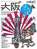 大阪さんぽ―歩くほどに、オモロイが詰まってるタウン (散歩の達人MOOK)