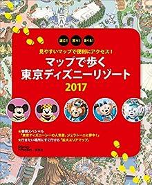見やすいマップで便利にアクセス! マップで歩く 東京ディズニーリゾート 2017 (Disney in Pocket)