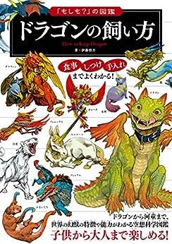 [伊藤 慎吾]の「もしも?」の図鑑 ドラゴンの飼い方