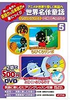 DVD>ちびくろサンボ/みにくいあひるの子 5 世界名作童話アニメの世界で優しく英語力 (<DVD>)