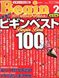Begin (ビギン) 2012年 02月号 [雑誌]