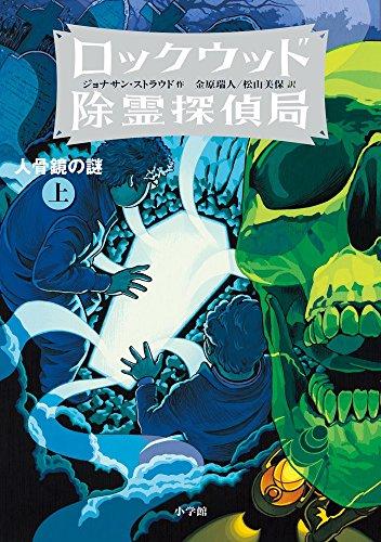 ロックウッド除霊探偵局2 人骨鏡の謎 上 (児童単行本)の詳細を見る
