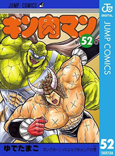 キン肉マン 52 (ジャンプコミックスDIGITAL)