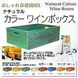【ワインボックス】ナチュラルカラーワインボックス木箱 リビング、キッチン収納に♪  [CB100] (M, パイン)