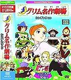 グリム名作劇場 Grimm's Fairy Tales〈シンデレラ ほか〉[DVD]