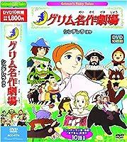 グリム名作劇場 シンデレラ ほか DVD10枚組 ACC-074