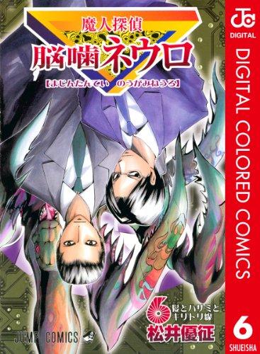 魔人探偵脳噛ネウロ カラー版 6 (ジャンプコミックスDIGITAL)の詳細を見る