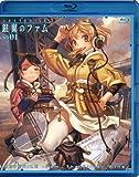 『ラストエグザイル-銀翼のファム-』 Blu-ray No.01