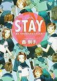 Stay―ああ今年の夏も何もなかったわ (プチフラワービッグコミックス)