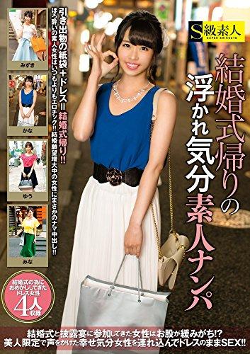 結婚式帰りの浮かれ気分素人ナンパ / S級素人 [DVD]