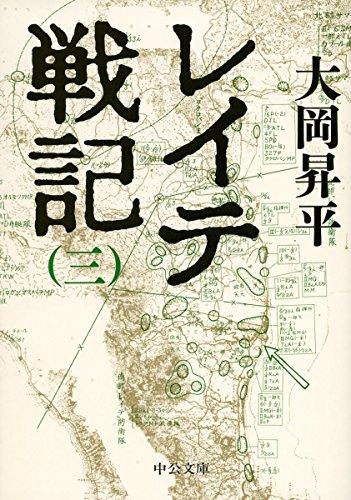 レイテ戦記(三) (中公文庫 お 2-15)