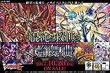 カードファイト!! ヴァンガードG クランブースター第6弾 混沌と救世の輪舞曲 VG-G-CB06 BOX