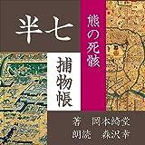 半七捕物帳 熊の死骸【朗読CD】