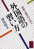 外国語の習い方―国際人教育のために (講談社学術文庫 (666))