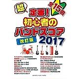 超定番! 初心者のバンドスコア 2017 改訂版