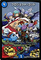 デュエルマスターズ プロジェクト・ゴッド(GRAFFITI CARD)(アンコモン)/輝け!デュエデミー賞パック(DMX24)/ シングルカード