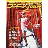 ランニングマガジンクリール 2017年 11 月号 [雑誌]
