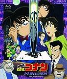 劇場版 名探偵コナン 14番目の標的(ターゲット)[Blu-ray/ブルーレイ]