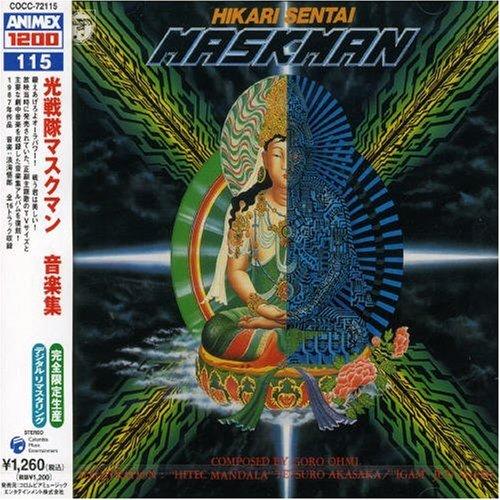 ANIMEX 1200シリーズ115 光戦隊マスクマン 音楽集 - ARRAY(0x120e5d78)